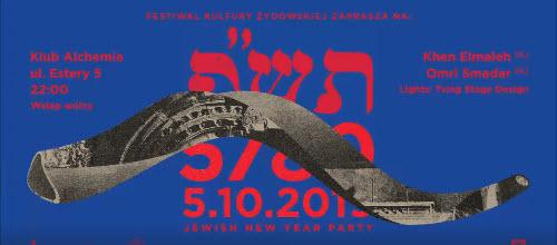 Jewish New Year Party // 5780 // Khen Elmaleh & Omri Smadar